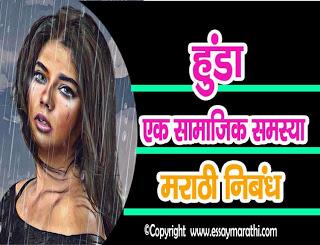 Hunda Ek Samajik Samasya essay in marathi