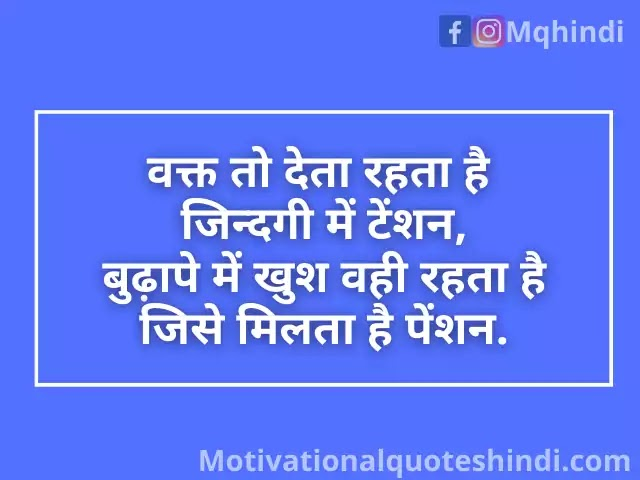 Exam Tension Quotes In Hindi