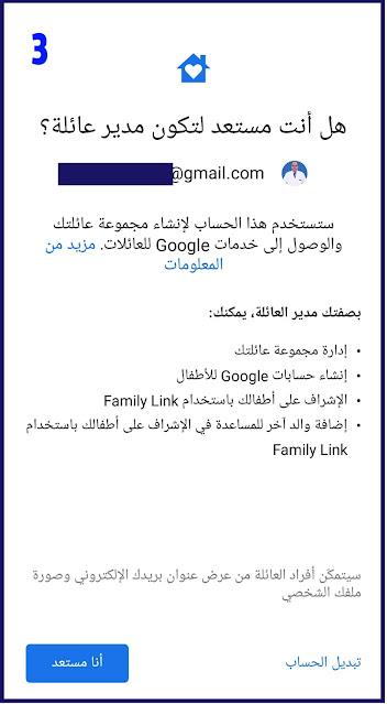 شرح تطبيق Family Link