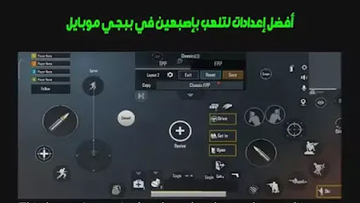 How do I play 2 fingers in PUBG mobile