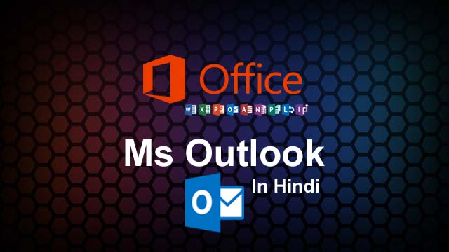 What is Microsoft outlook? Outlook tutorial in Hindi, एमएस आउटलुक क्या है, Microsoft Office Outlook 2007 | 2010 | 2013 | 2016 | 2019 tutorial in Hindi, Outlook in Hindi