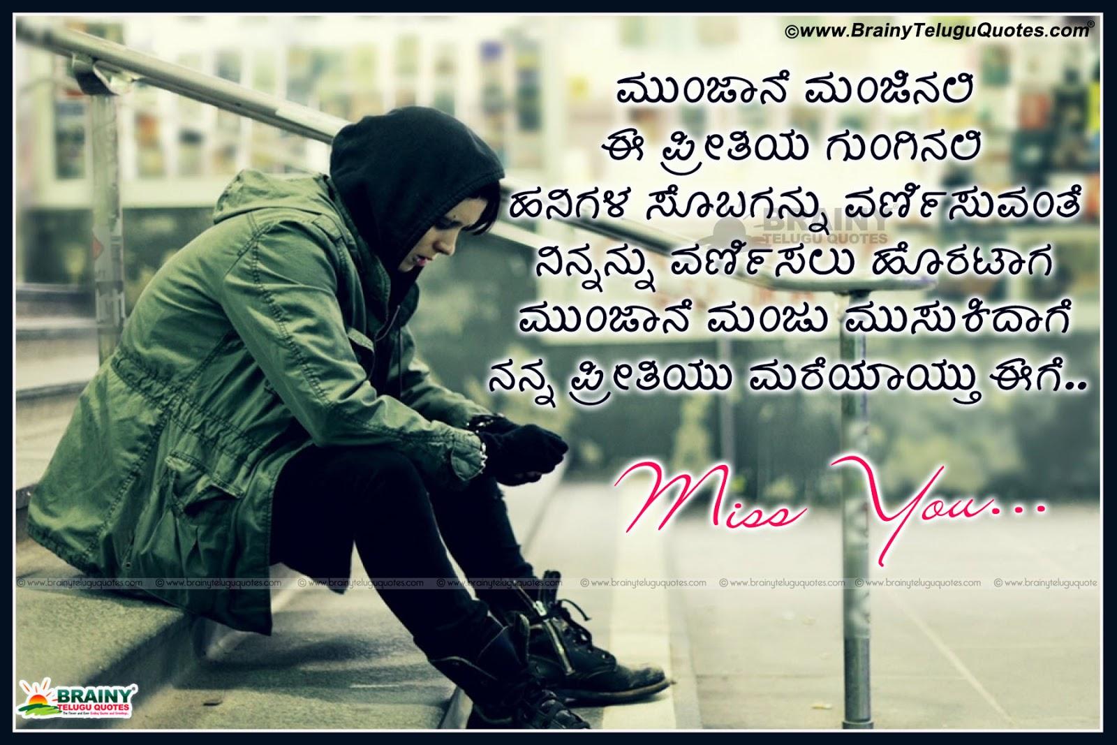 Sad Quotes In Kannada Kannada new miss you quotations love preethi kavanagalu
