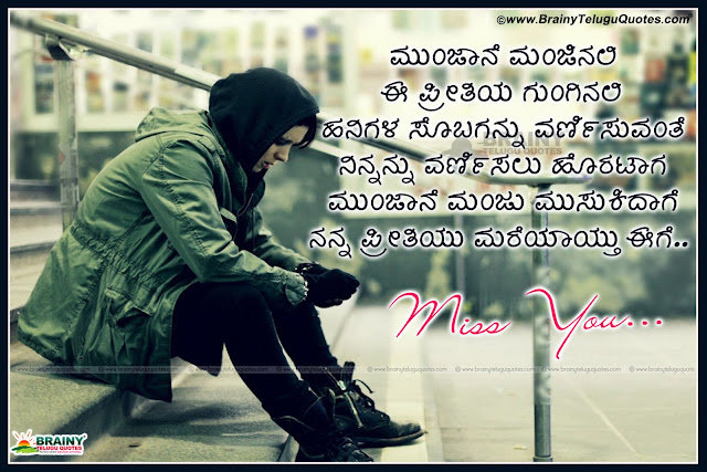 Sad Quotes About Love In Kannada : Kannada new Love Status for Fb, Most Popular Love Sayings in Kannada ...