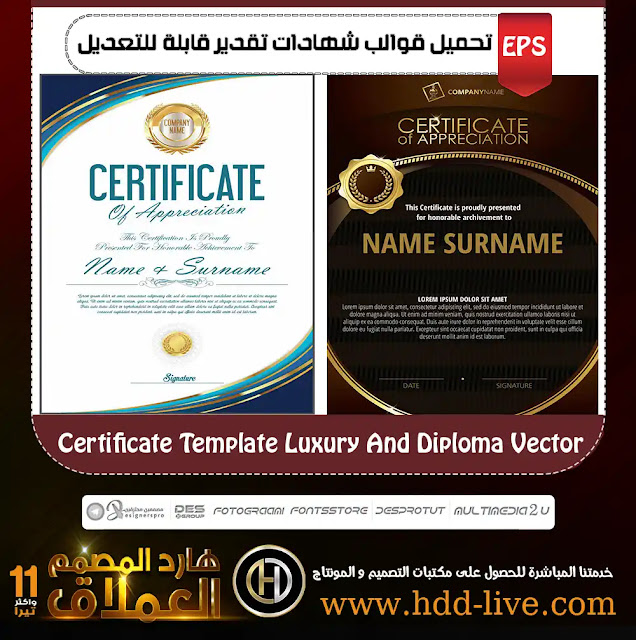 Certificate Template Luxury And Diploma Vector