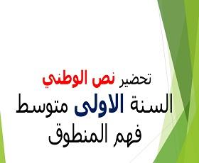 تحضير نص الوطني لغة عربية سنة أولى متوسط، مذكرة درس: