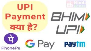 UPI-Payment-Kya-hai
