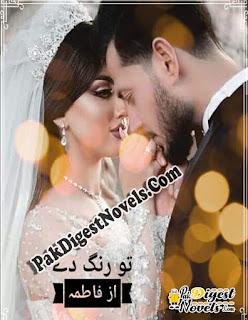Tu Rung De Novel By Fatima