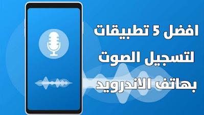افضل 5 تطبيقات لتسجيل الصوت على الاندرويد
