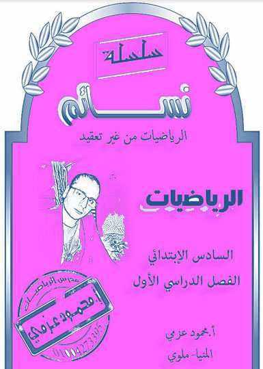 مذكرة الرياضيات للصف السادس ترم أول 2020 أ. محمود عزمى