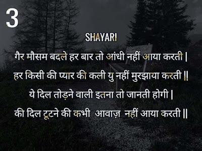New Sad Shayari Hindi