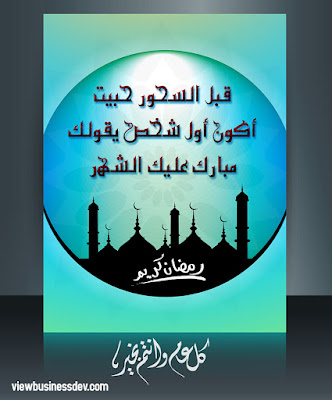 رسائل تهنئه بشهر رمضان المبارك كل عام وانتم بخير 4