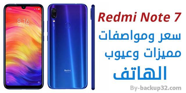 سعر و مواصفات ومميزات وعيوب هاتف شاومي ريدمي نوت 7 - Xiaomi Redmi Note 7
