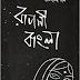 Ruposhee Bangla - Jibanananda Das | রুপসী বাংলা