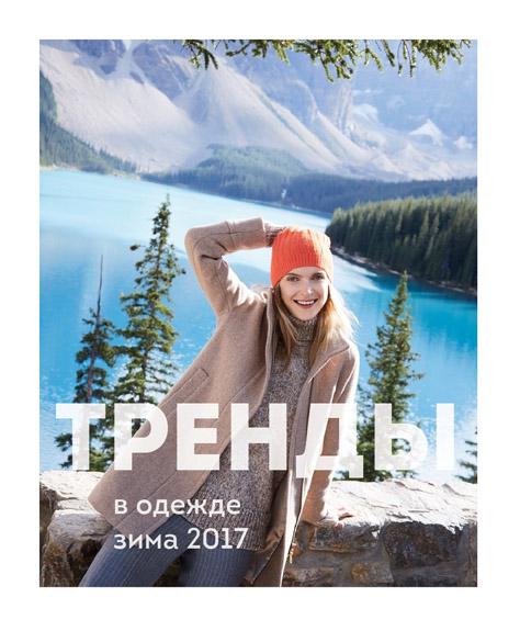 Тренды зимы 2017