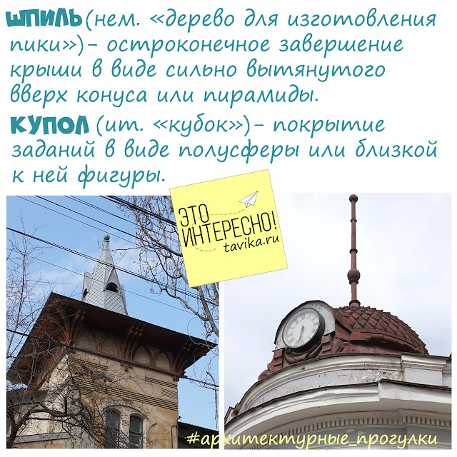 башни со шпилем и куполом