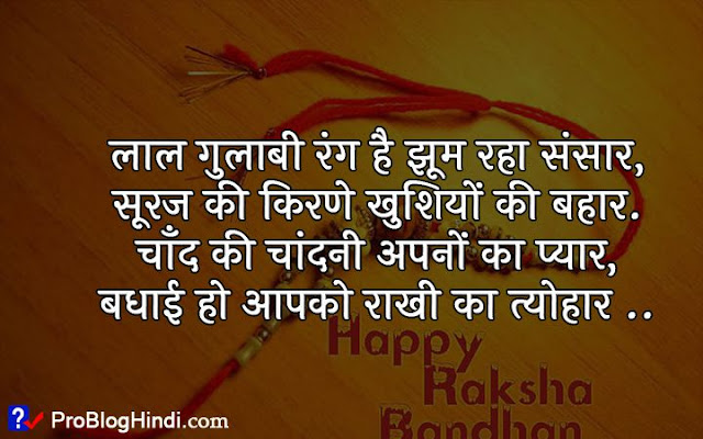raksha bandhan wishes for brother in english