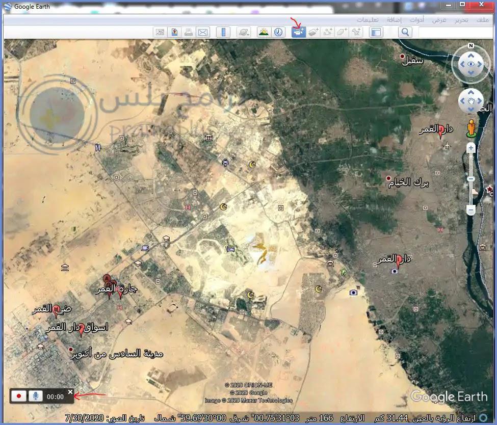 خاصية تسجيل الجولة Google Earth