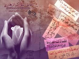 تحميل رواية عانق اشواك ازهاري كاملة -شيماء ابو بكر