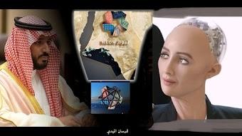 مدينة نيوم الصهيونية : ماذا يريد منها إبليس ؟