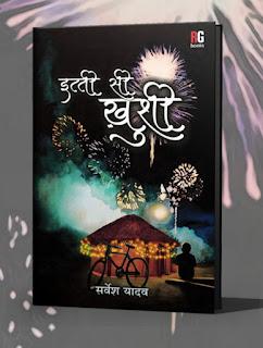 Book Review : इत्ती सी खुशी #JaunpurLive