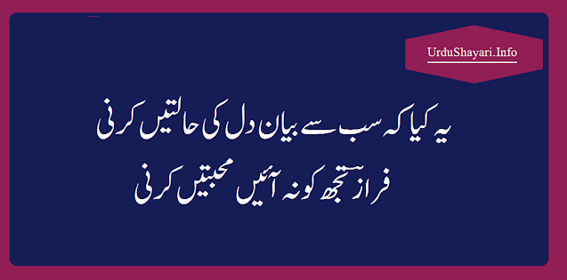 shayar ahmad faraz - urdu text poetry on pics - shayri on love mohabbat dil
