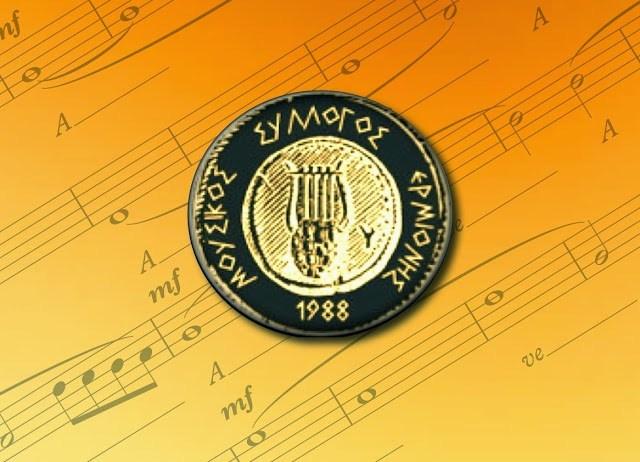 Νέο Διοικητικό Συμβούλιο στο Μουσικό Σύλλογο Ερμιόνης