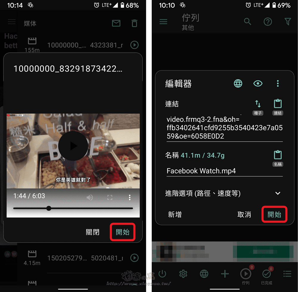 ADM 下載管理器支援下載 m3u8 網路影片