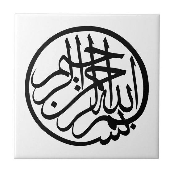 Pajangan kaligrafi simple