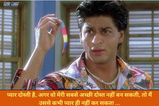 Kuch Kuch Hota Hai_Famous Bollywood Dialogues on Friendship