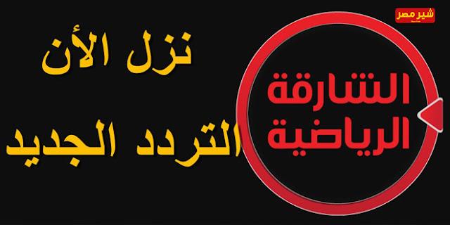 طريقة تتزيل التردد الجديد لقناة الشارقة الرياضية 2019 - قناة الشارقة الرياضية Sharjah TV sports - تردد قناة الشارقة الرياضية 2019 الجديد Sharjah Sports TV