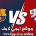 مشاهدة مباراة برشلونة وهويسكا بث مباشر ايجي لايف بتاريخ 03-01-2021 في الدوري الاسباني