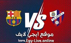 نتيجة مباراة برشلونة وهويسكا ايجي لايف بتاريخ 03-01-2021 في الدوري الاسباني