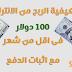 كيفية الربح من الانترنت 100 دولار فى اقل من شهر مع اثبات الدفع