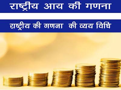 राष्ट्रीय आय की गणना (मापन) की व्यय विधि  Expenditure Method of Calculation (Measurement) of National Income