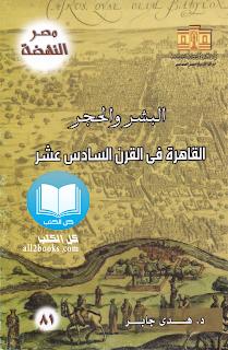 البشر والحجر - القاهرة في القرن السادس عشر - كتاب - التحميل