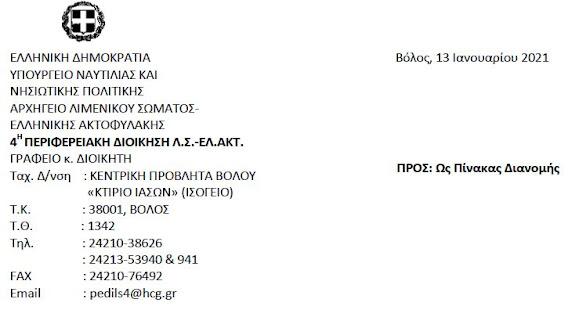 Μηνιαία δραστηριότητα Λιμενικών Αρχών της 4ης Περιφερειακής Διοίκησης Λιμενικού Σώματος- Ελληνικής Ακτοφυλακής
