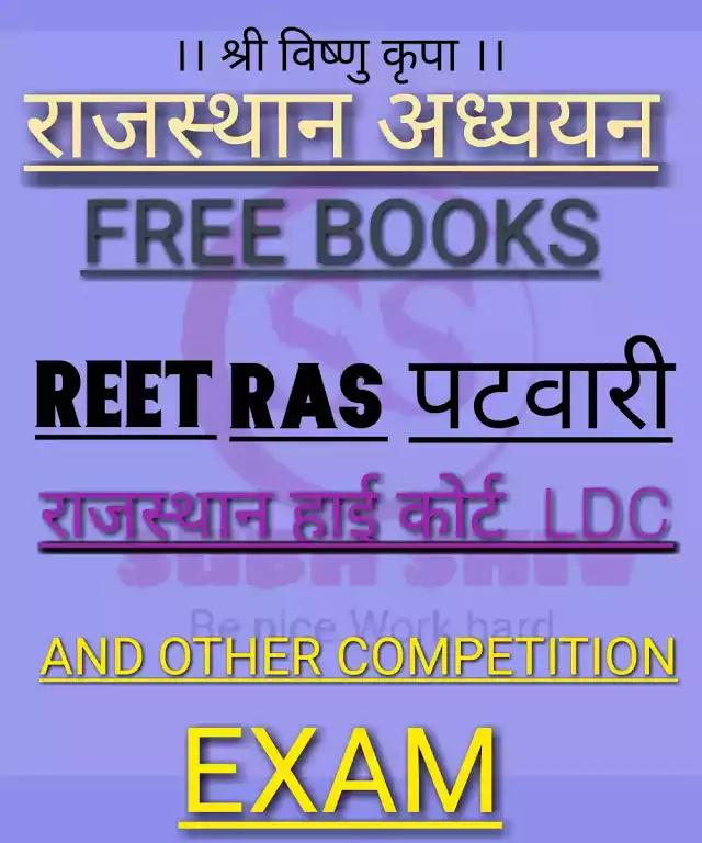 राजस्थान अध्ययन बुक्स PDF FREE DOWNLOAD। Rajasthan adhyayan books 9th,10th,11th,12, free download