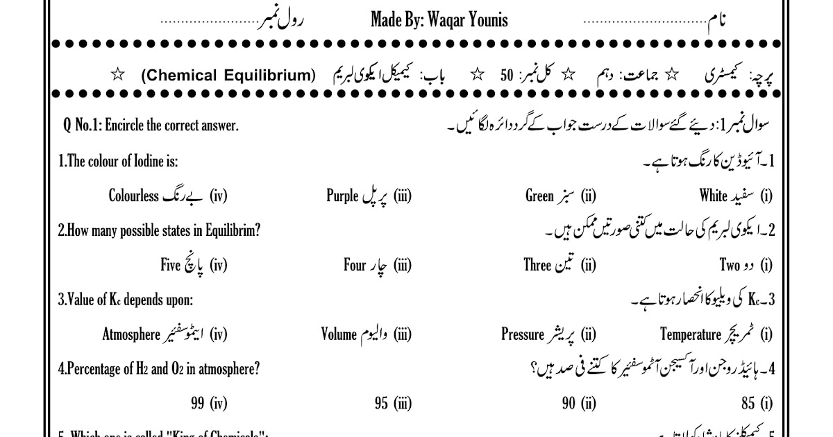 Pakistan Educational Site Results,Past Papers, Guess Papers