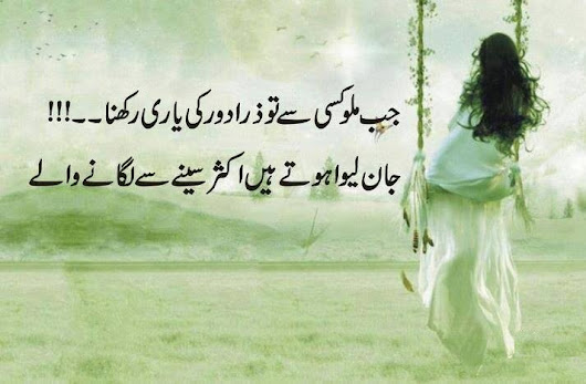 Urdu romantic poetry Pictures