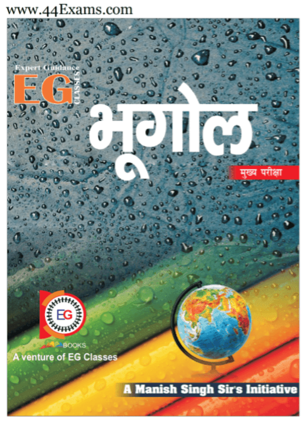 Geography-by-Expert-Guidance-Classes-For-UPSC-Exam-Hindi-PDF-Book