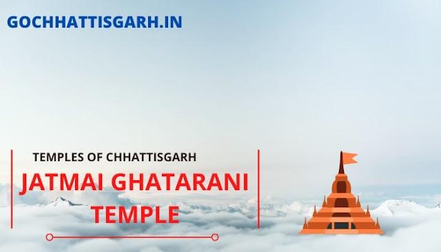 जतमई घटारानी मंदिर की पूरी जानकारी | jatmai ghatarani temple chhattisgarh