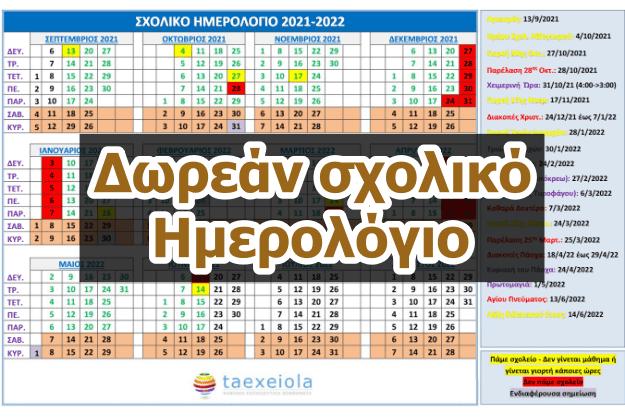 Δωρεάν σχολικό ημερολόγιο 2021-2022