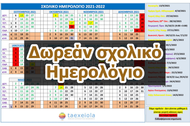 Σχολικό ημερολόγιο 2021-2022 - Δωρεάν και έτοιμο για εκτύπωση