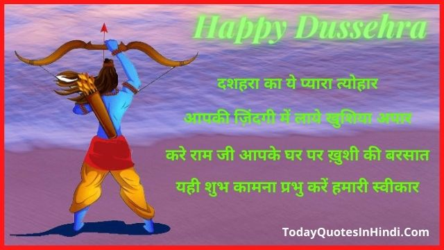 Dussehra-Wishes-Quotes-In-Hindi
