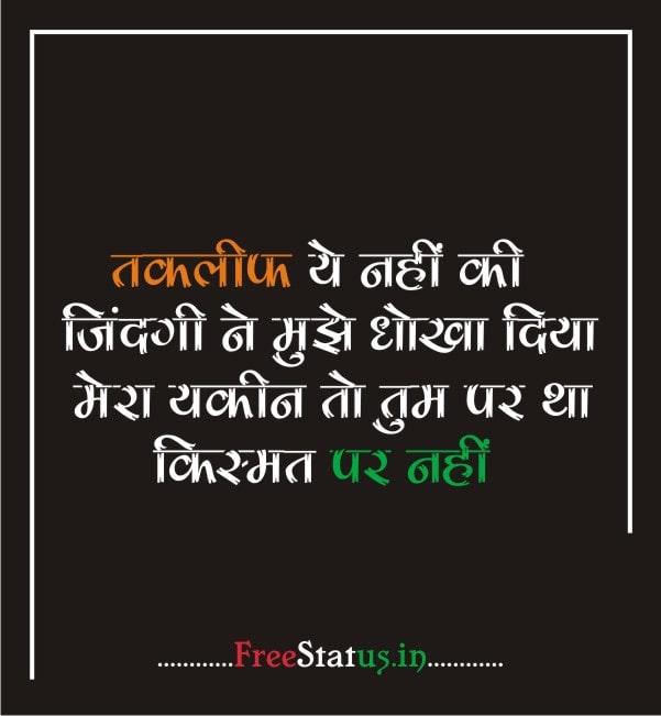 Taklif-Ye-Nahi-Ki-Zindagi-Ne-Mujhe-Dhokha-Diya