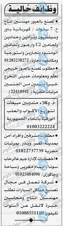 وظائف اهرام الجمعة 25-12-2020 | وظائف جريدة الاهرام الجمعة