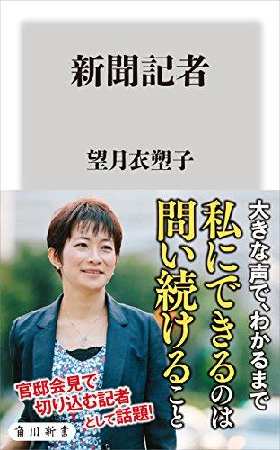 Shinbun Kisha - Isoko Mochizuki