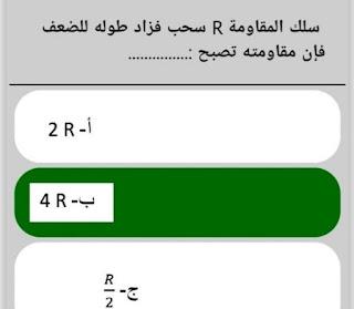 أقوي أسئلة فيزياء للصف الثالث الثانوي بالإجابات الصحيحة