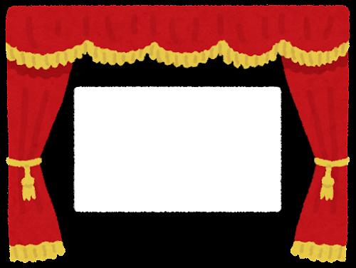 映画館のカーテンのイラスト
