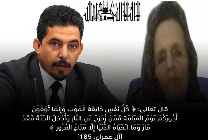 تعزية إلى السفير الصحراوي المكلف بأوروبا والإتحاد الأوروبي الأخ أبي بشراي البشير في وفاة والدته